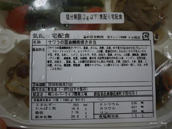 ウェルネス「塩分制限(2g以下)気配り宅配食」