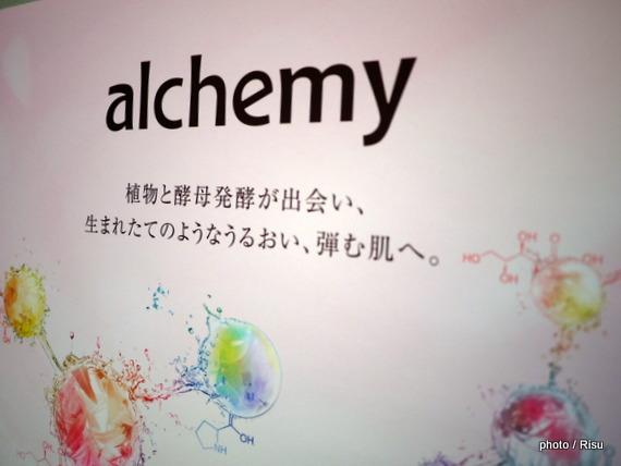 アルケミー「ハイドロ リフレックス スキンケアム」新シリーズ