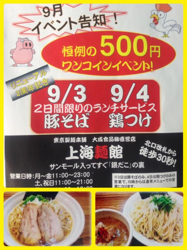 上海麺館 中野区中野5−63−4 新装開店記念ワンコインランチイベント告知
