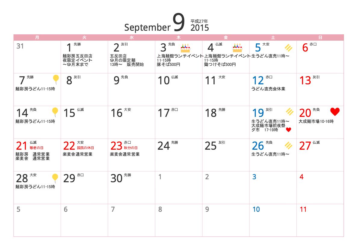 大成食品麺イベント9月カレンダー