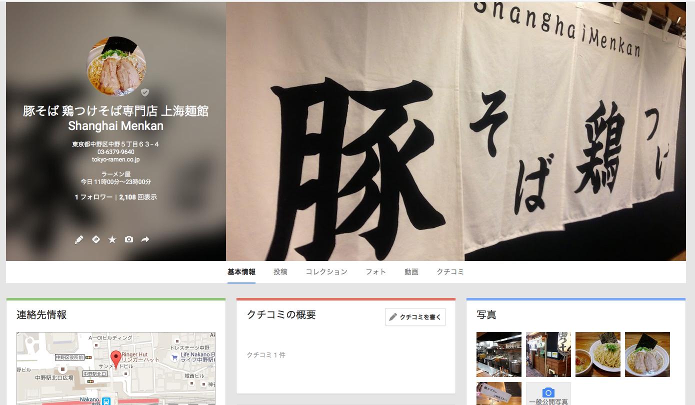 上海麺館Google+