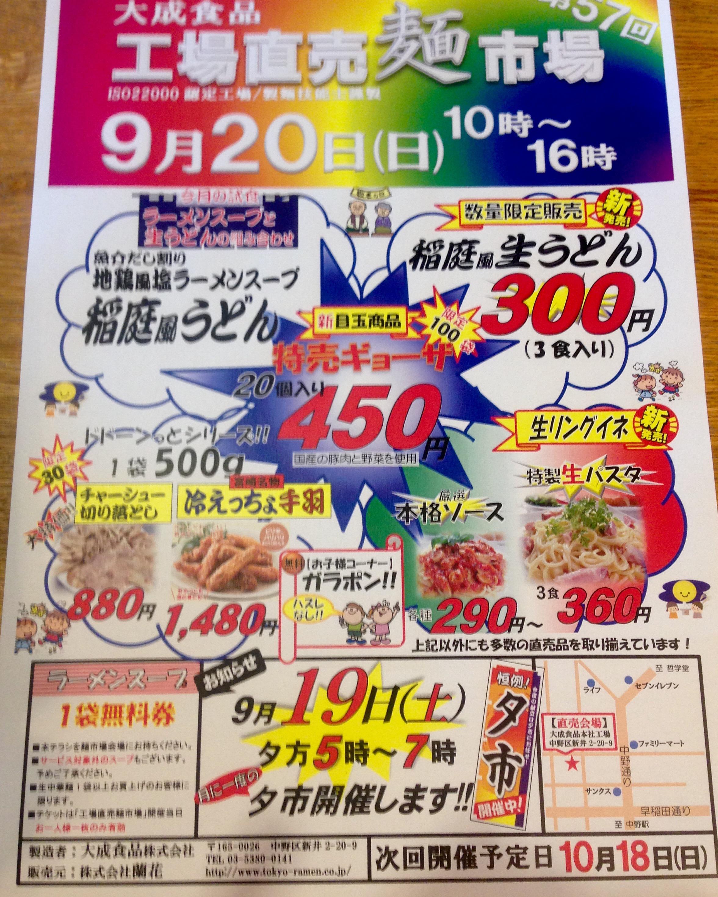 製麺技能士謹製麺工場直売9月大成麺市場