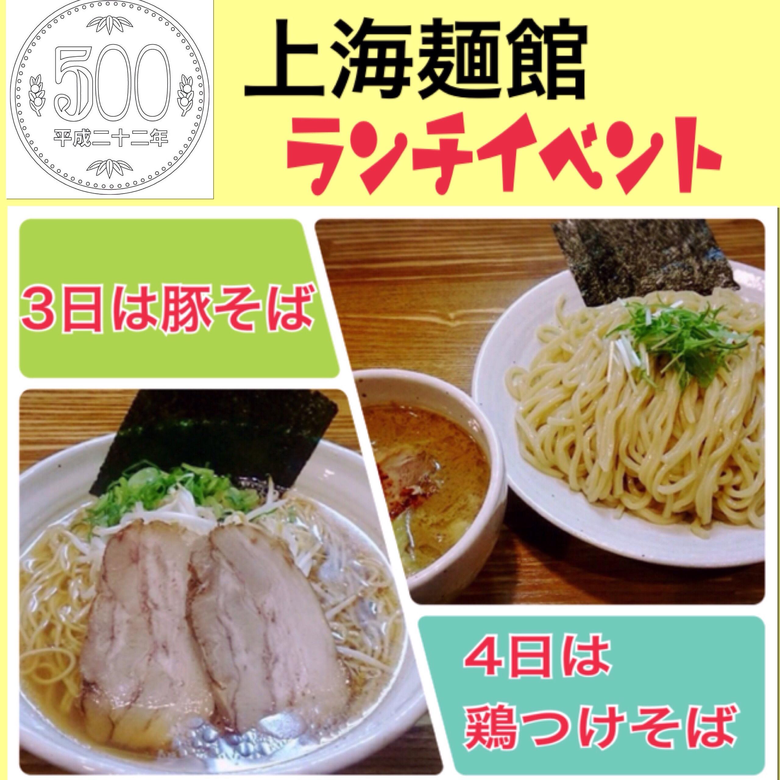 上海麺館 中野区中野5−63−4500円ランチイベント告知いらすと