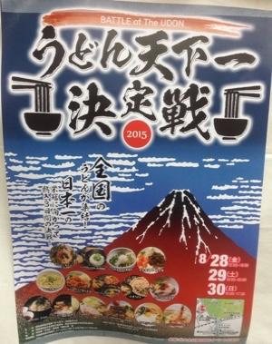 うどん天下一決定戦2015ポスター