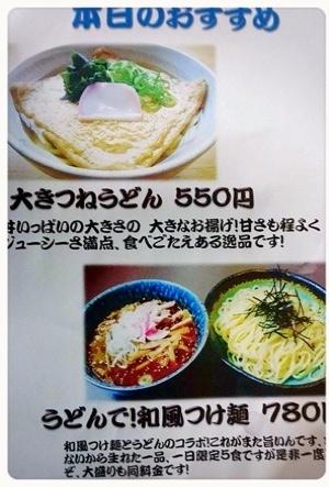 麺彩房うどん秋のおすすめ