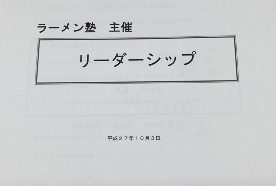 鳥居式らーめん塾澤村講師資料