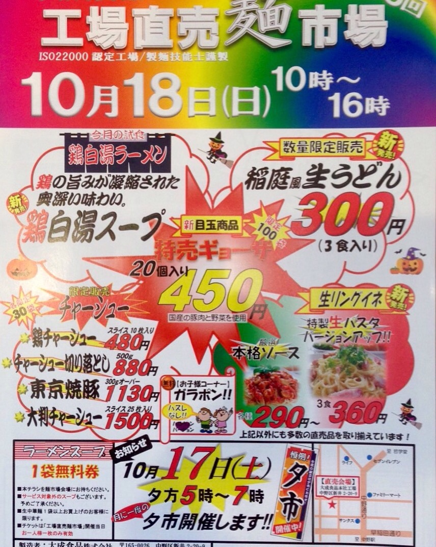 大成麺市場チラシ10月