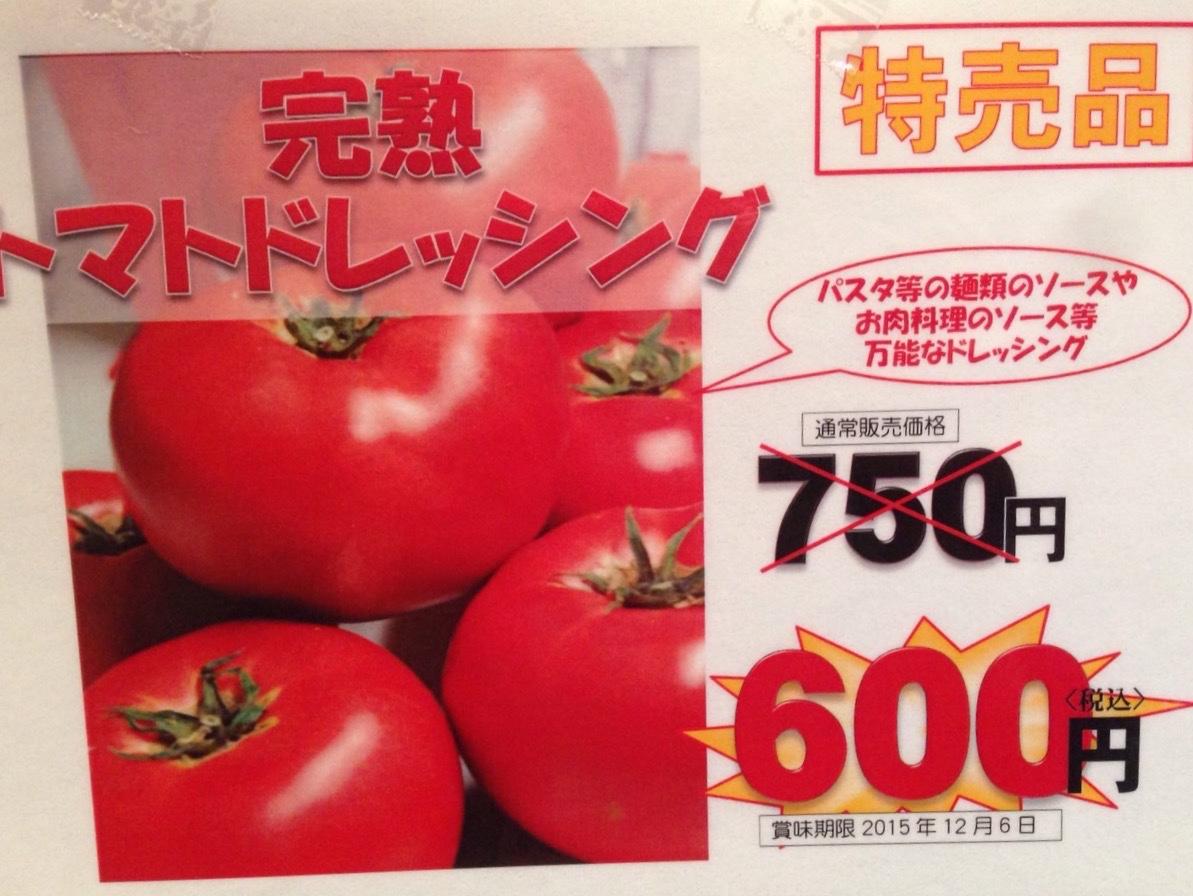 お買い得商品トマトドレッシング