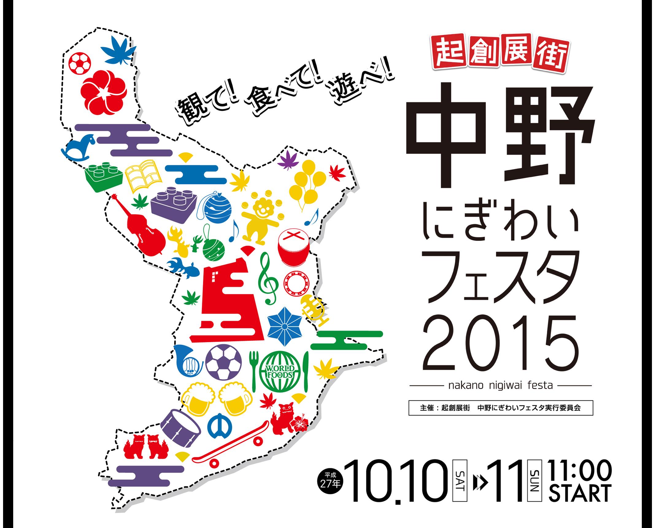 中野にぎわいフェスタ2015ポスター