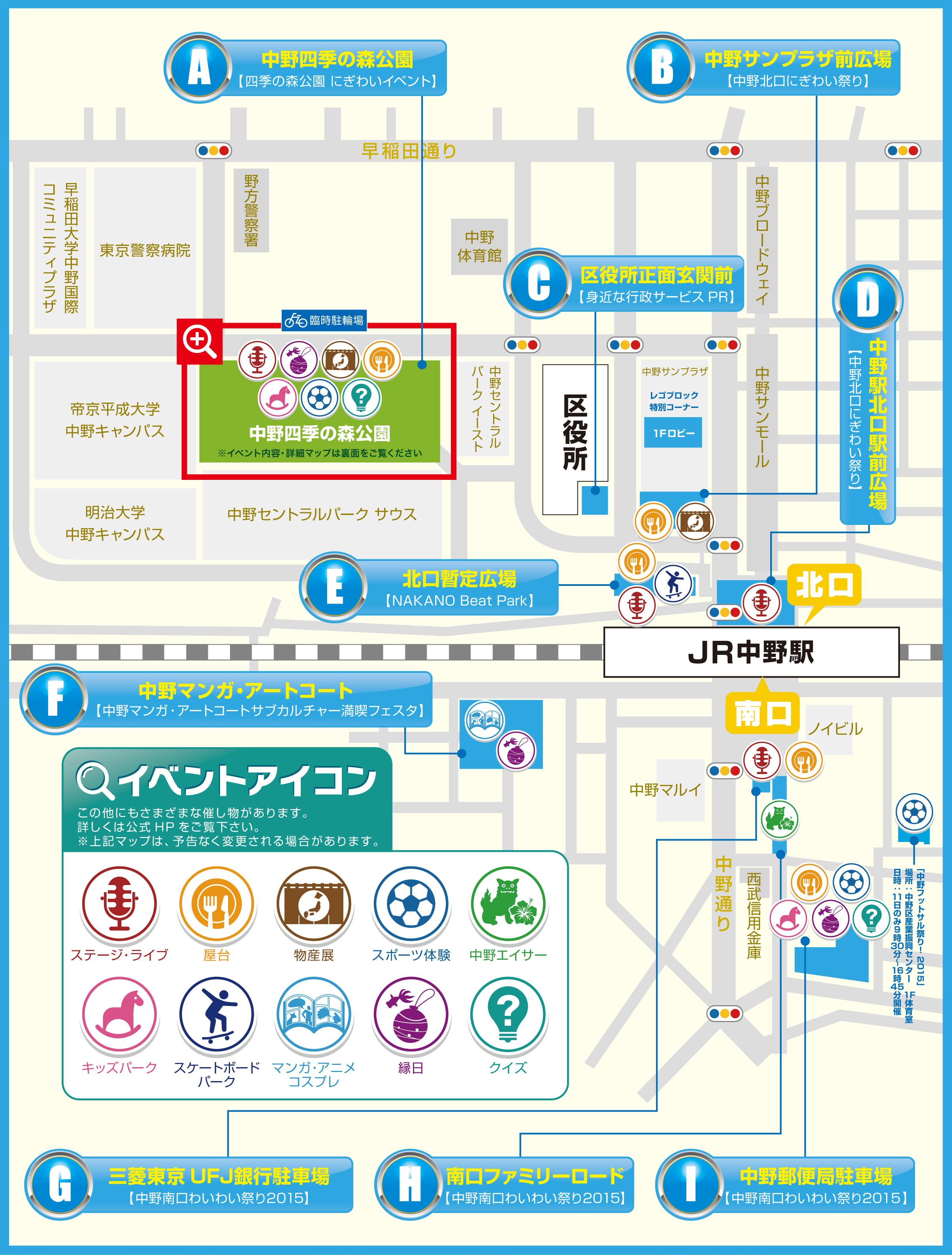 中野にぎわいフェスタ2015 会場地図