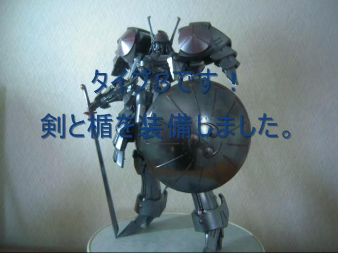メタリック黒騎士