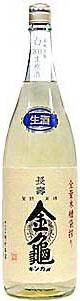 長寿金亀純米生原酒白80