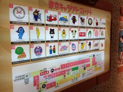 東京旅行(2015年9月20日)12