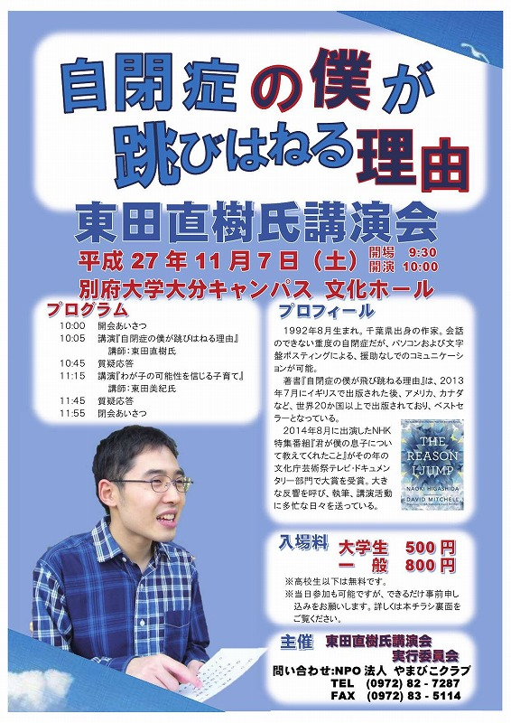 2015.11.7東田直樹講演会_1