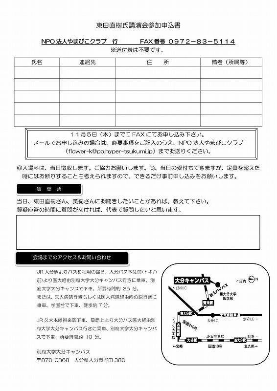 2015.11.7東田直樹講演会_2