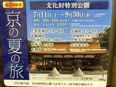 1京の夏の旅0807_edited