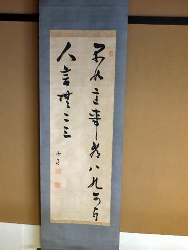 17勝海舟筆0809