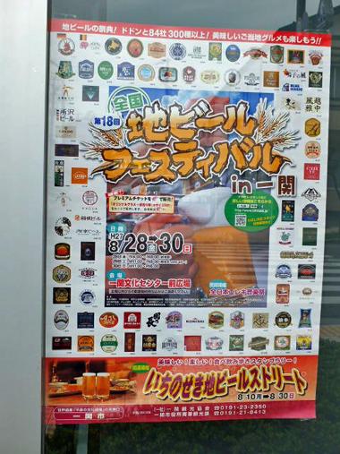 1一関地ビールフェスティバル0828