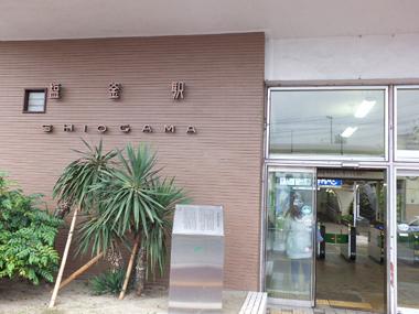 1塩釜駅0829