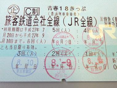 19青春18きっぷ0829