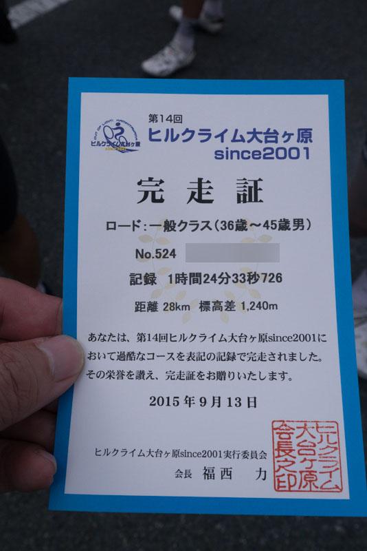 oodaigaharaHC2015 (53 - 60)