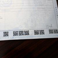 車検証のQRコード