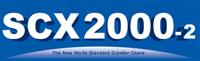 クローラクレーン2000-2コンセプト画像