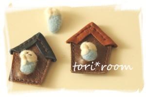 小鳥の部屋