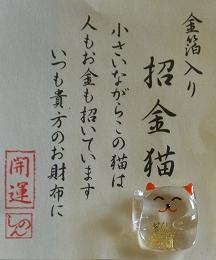 2015922釈迦堂招きねこ