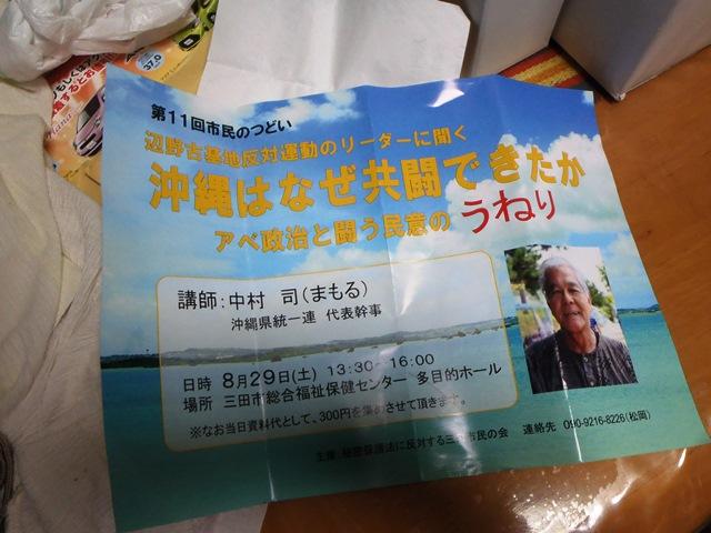 沖縄 市民の集い20150829