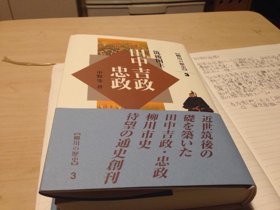 柳川子文書館1