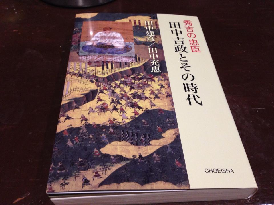 田中吉政とその時代