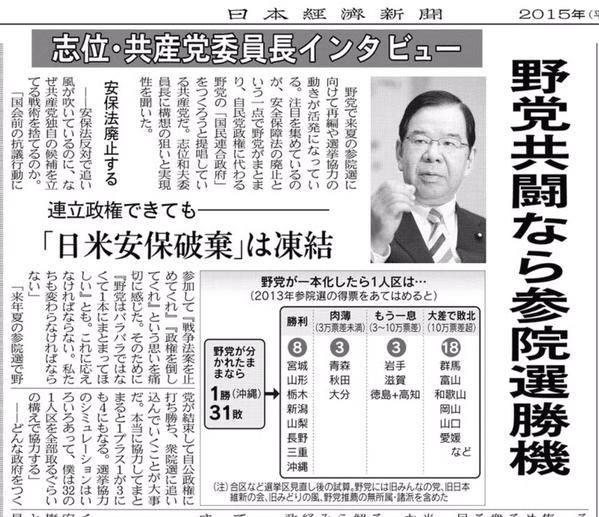 日経 志位インタビュー