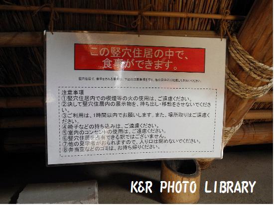 3月21日南のムラ・集落5