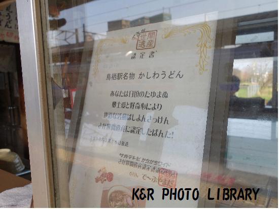3月21日鳥栖駅・かしわうどん認定証
