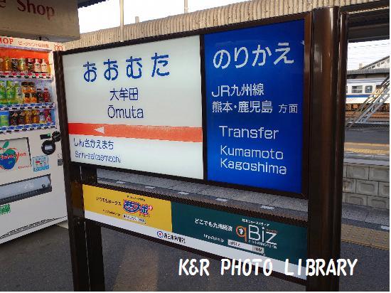 3月21日西鉄大牟田駅