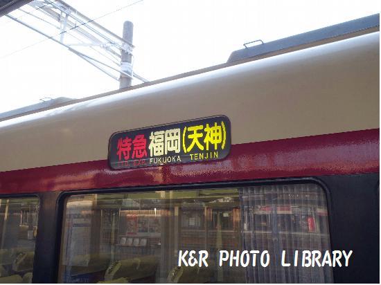 3月21日大牟田駅・特急行先変更3