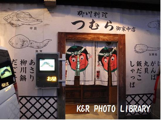3月21日柳川料理つむら