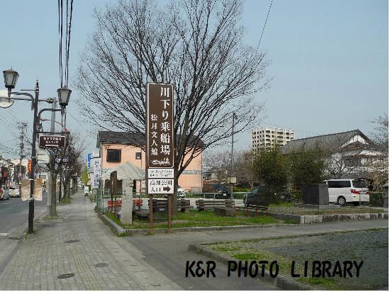 3月22日川下り乗船場1
