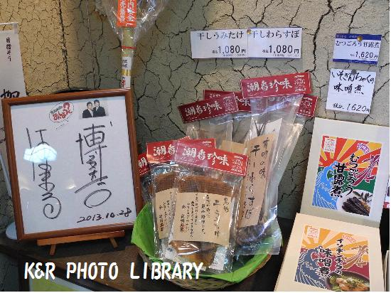 3月22日西鉄柳川駅お土産物屋2