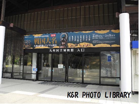 3月22日九州国立博物館2