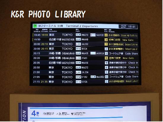 3月22日福岡空港1