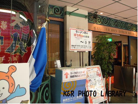4月4日ラーメン博物館かもめ食堂1