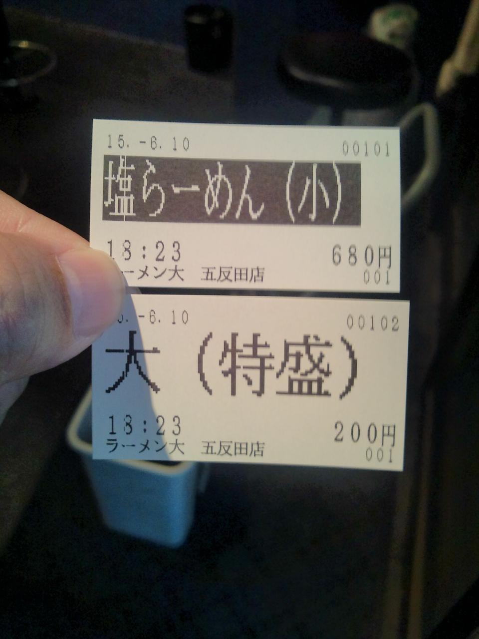 らーめん大五反田店(食券)