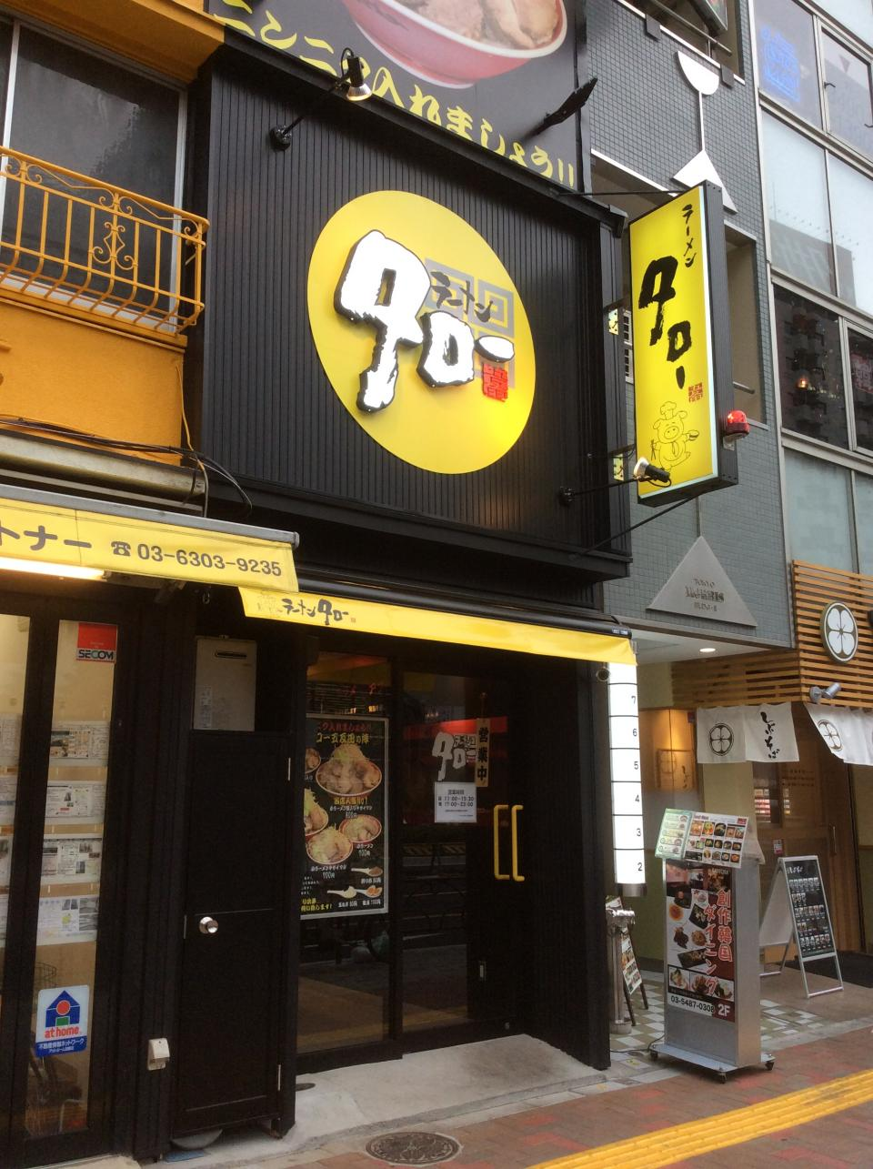 ラーメンタロー五反田(店舗外観)