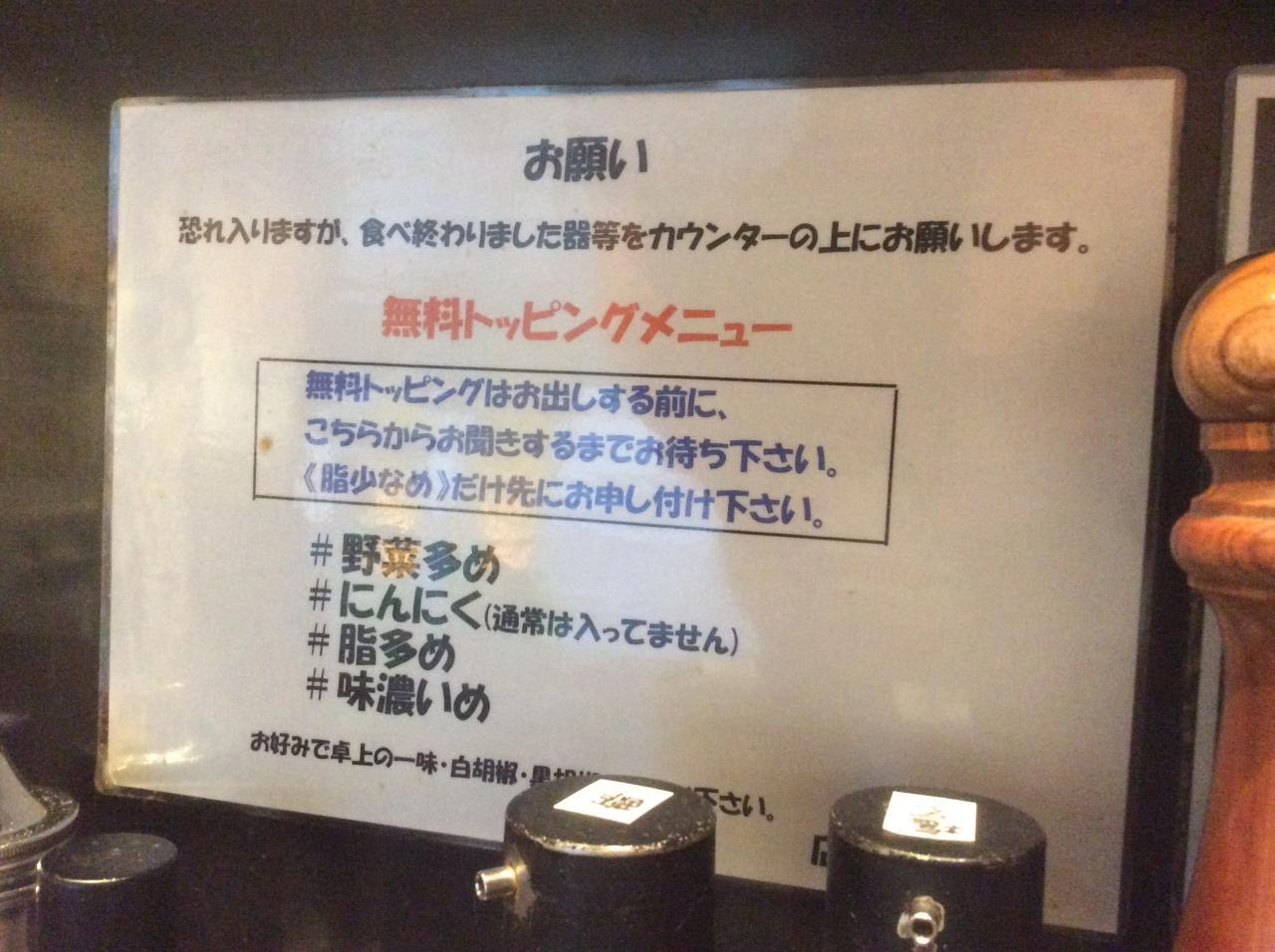 らーめん大五反田店(店内)