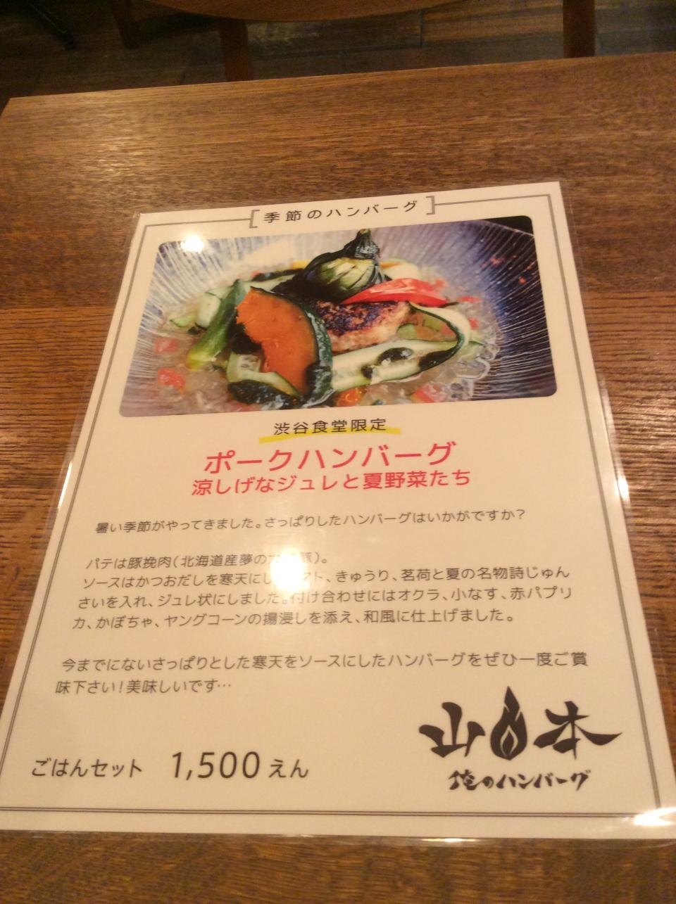 俺のハンバーグ山本渋谷食堂(メニュー)