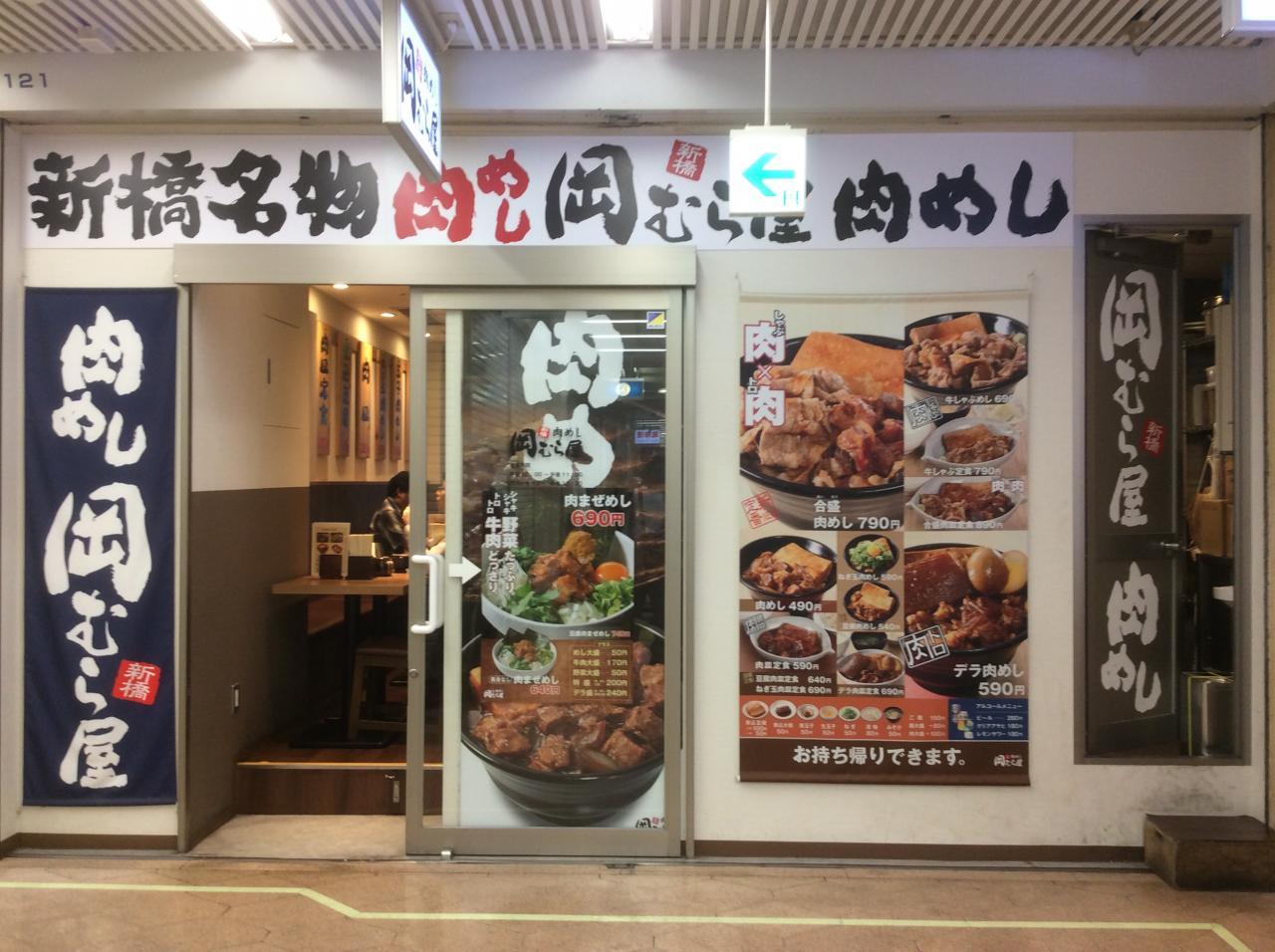 新橋肉めし岡むら屋(店舗外観)