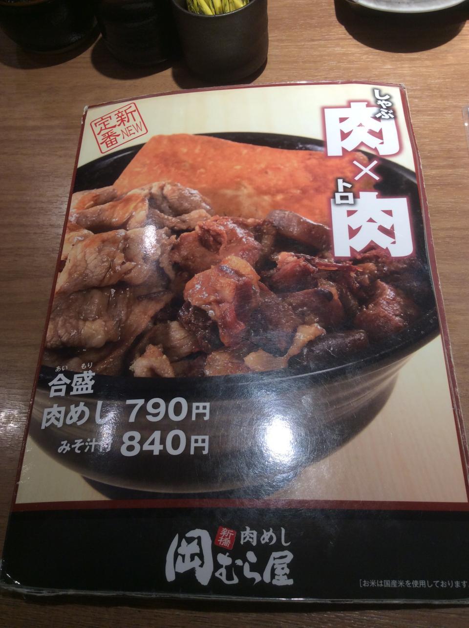 新橋肉めし岡むら屋(メニュー)