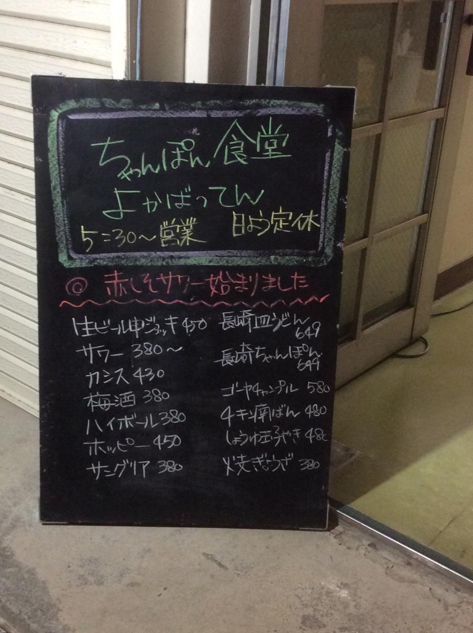 ちゃんぽん食堂 よかばってん(店舗外観)